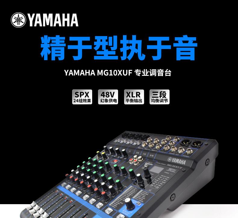 yamaha-mg10xuf-01.jpg