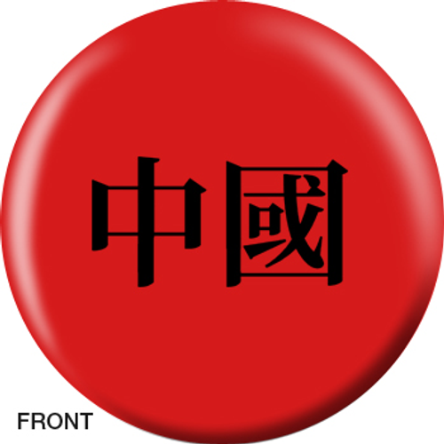 OTBB Chinese Flag Bowling Ball