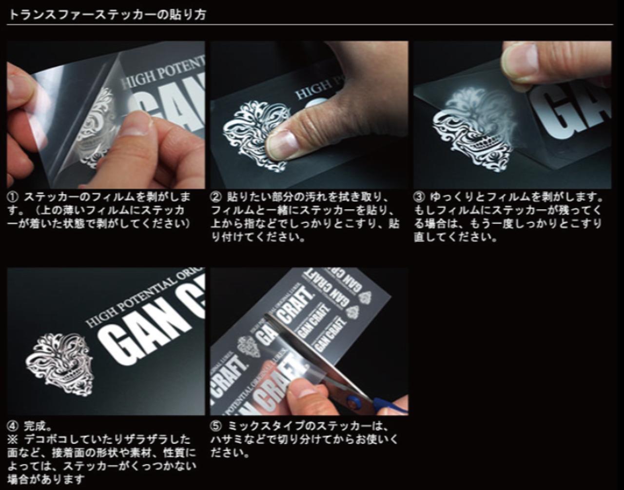 Gan Craft ORIGINAL TRANSFER STICKER S Size NEW