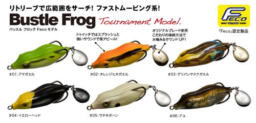 Fish Arrow BUSTLE FROG #03 Green Pumpkin Yadoku Frog NEW