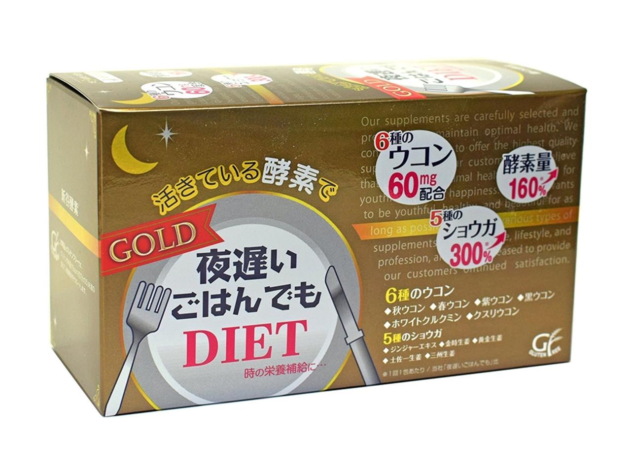 日本 新谷 night diet 酵素 黃金 版 吃 法