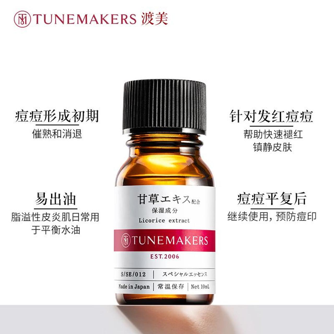 日本TUNEMAKERS 新版甘草提取物美容精华原液粗糙痘痘肌护理10ml 祛痘去闭口去粉刺