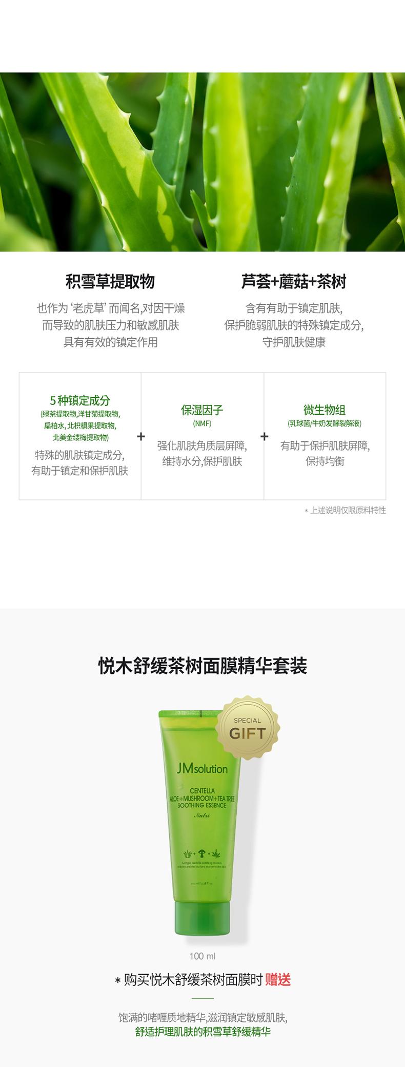 JMsolution Centella Aloe+Mushroom+Tea Tree Mask Nutri Edition 积雪草芦荟茶树镇–  Tao's
