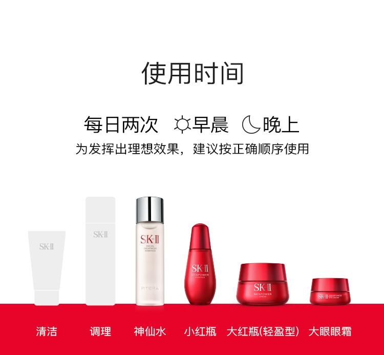 日本SK-II 日本本土版新版全新大红瓶面部护肤精华霜面霜轻盈型轻薄水润提亮保湿