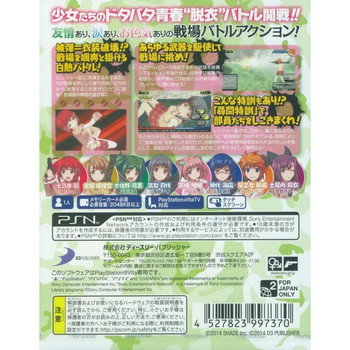 BULLET GIRLS [JAPAN], PlayStation Vita, VideoGamesNewYork, VGNY