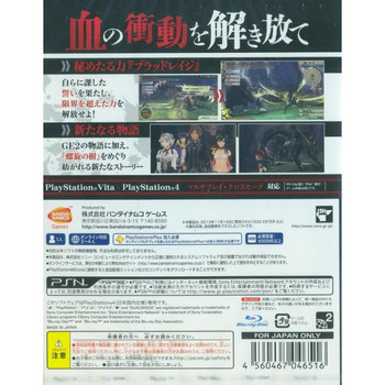 God Eater 2: Rage Burst [JAPAN], PlayStation Vita, VideoGamesNewYork, VGNY