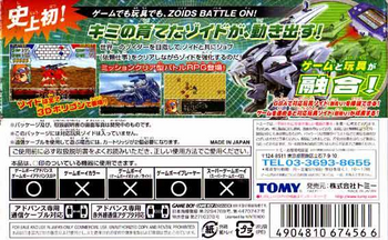 CYBER DRIVE ZOIDS  (Nintendo Gameboy Advance)