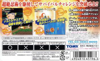 NARUTO: NINJUTSU ZENKAI! SAIKYOU NINJA DAIKESSHUU (Gameboy Advance)