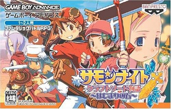 SUMMON NIGHT CRAFT SWORD MONOGATARI: HAJIMARI NO ISHI (Gameboy Advance)