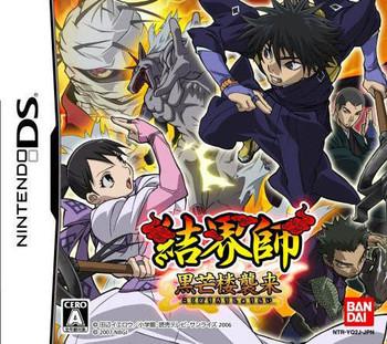 Kekkaishi: Kokubourou Shuurai (Nintendo DS)