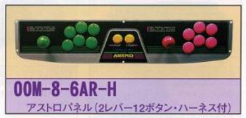 Astro Panel OOM-8-6AR-H