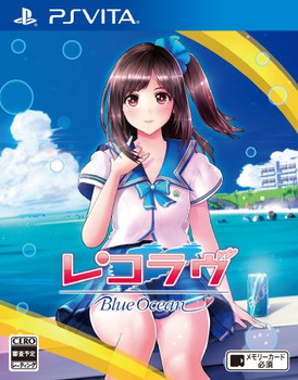 Reco Love Blue Ocean - PlayStation Vita (Japanese Version)