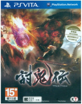Toukiden - PlayStation Vita (Asian Version)