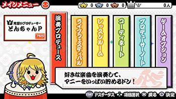 The IdolM@ster: Must Songs - Aka-Ban (Japanese Version) PlayStation Vita