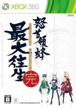 Dodonpachi Saidaioujou [Regular Edition]