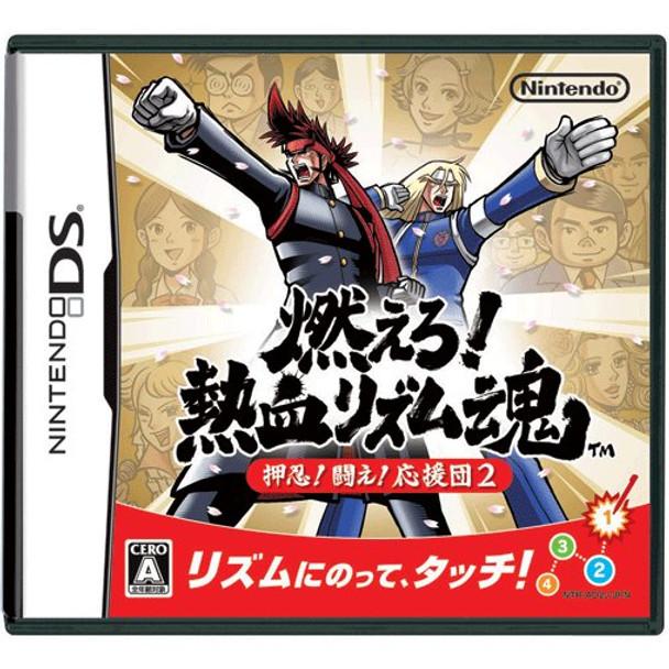 Moero! Nekketsu Rhythm Damashii: Osu! Tatakae! Ouendan 2 (Nintendo DS)
