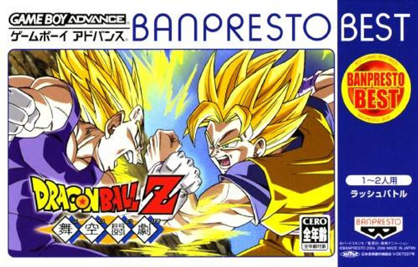 Dragon Ball Z: Bukuu Tougeki (Gameboy Advance)