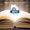 Tomer Devorah (All 5 Lectures)