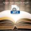 Chovos Halevavos Shaar Teshuva (6 Lectures)