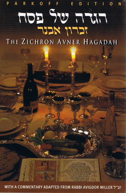 Zichron Avner Hagadah with the commentary of Rabbi Avigdor Miller ztl