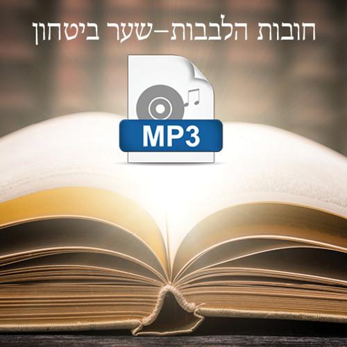 Chovos Halevavos Shaar Bitachon (13 Lectures)