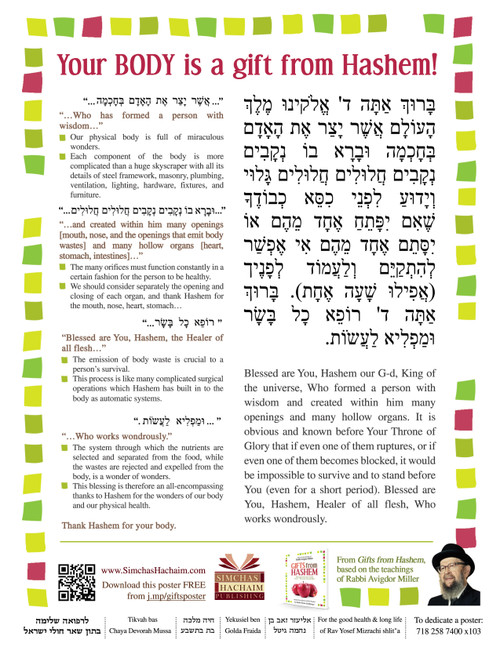 Gifts From Hashem Asher Yatzar Poster