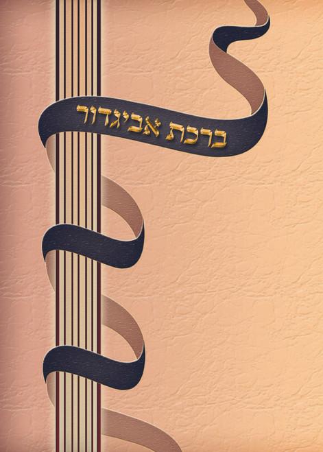 Birchas Avigdor by Rabbi Avigdor Miller