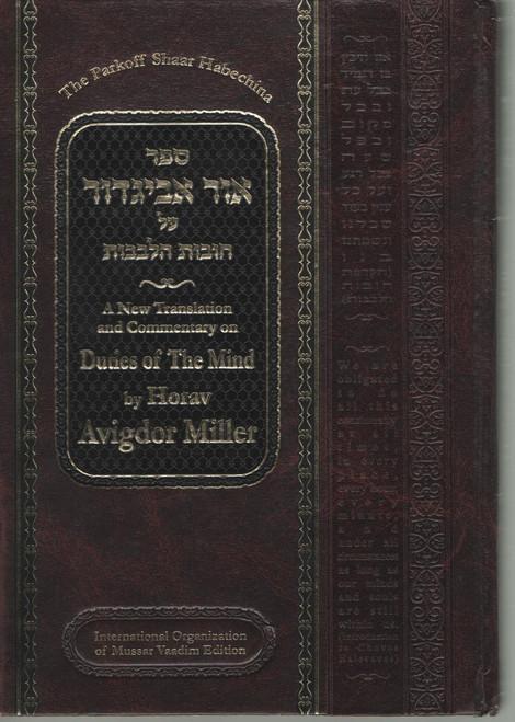 Ohr Avigdor Hakdama and Shaar Habechinah by Rabbi Avigdor Miller