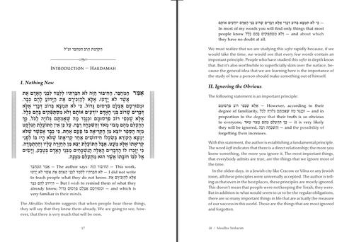 Ohr Avigdor Mesillas Yesharim sample pages