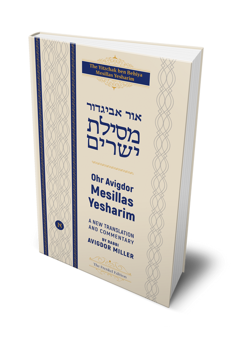 Ohr Avigdor Mesillas Yesharim vol. 1