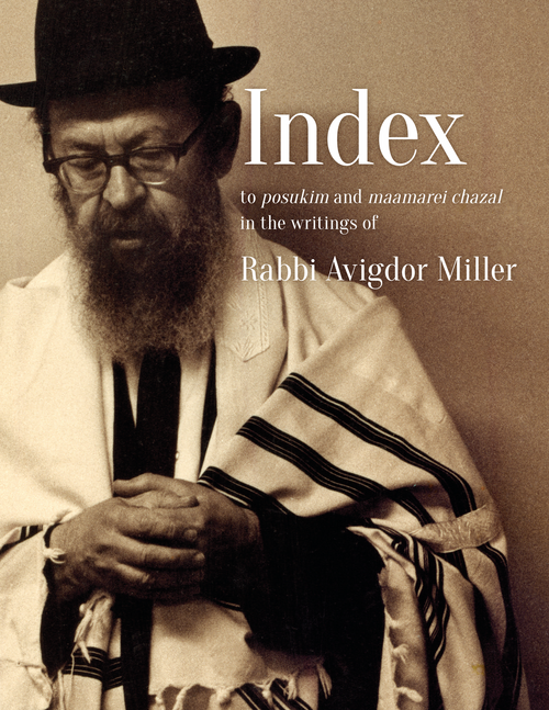 Mareh Makom Index (E-Book)