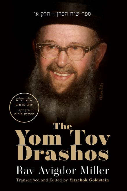 The Yom Tov Drashos