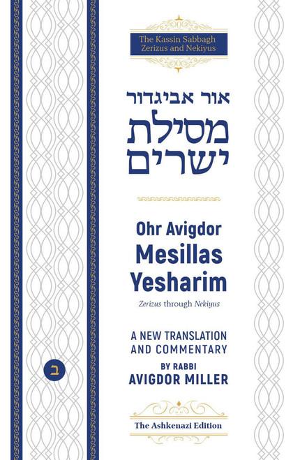 Ohr Avigdor Mesillas Yesharim (vol. 2) Damaged/Clearance