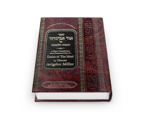 Ohr Avigdor Yichud Hamaaseh-damaged/clearance