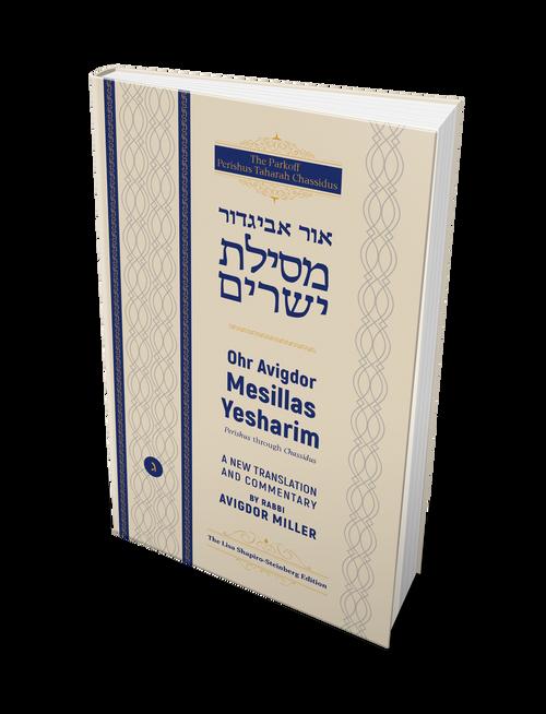 Ohr Avigdor Mesillas Yesharim vol. 3