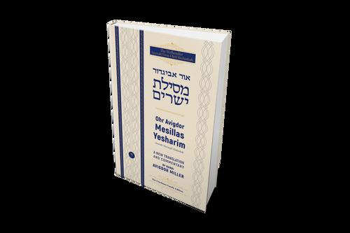 Ohr Avigdor Mesillas Yesharim vol. 4