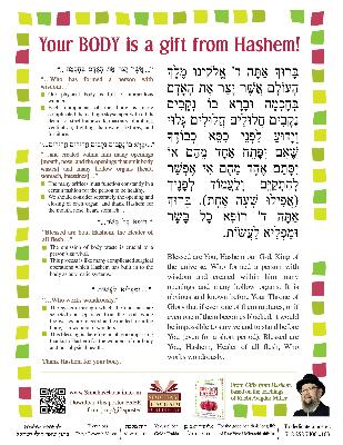 Gifts from Hashem Asher Yatzar Poster