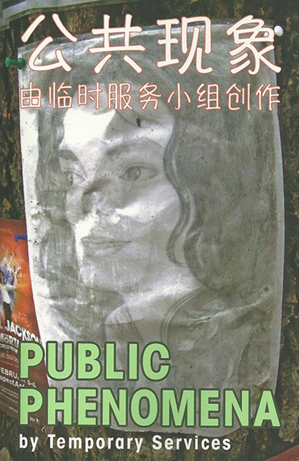 Public Phenomena (2014)