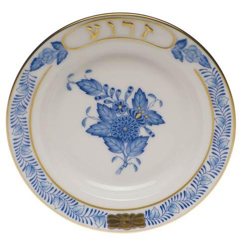 """Judaica Collection Small Seder Bowl 3.75"""" D [HERHRD-AB----03764-0-00]"""