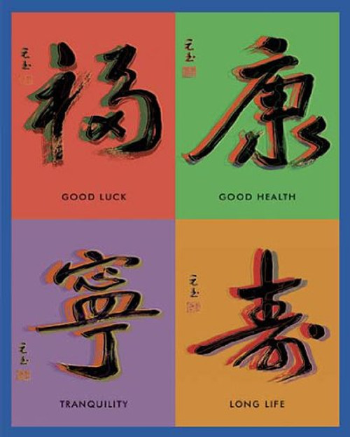 """Chinese Calligraphy 16""""x20"""" Art Print Poster"""