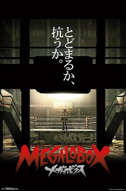 """Megalobox - Teaser Poster - 22.375""""' x 34""""' Image"""