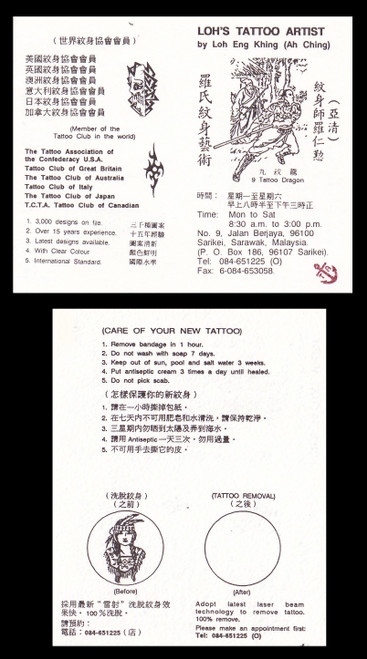 Original Loh Eng King Business Card