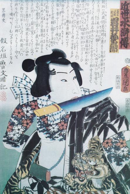 Japanese Wood Block Tattoo Print