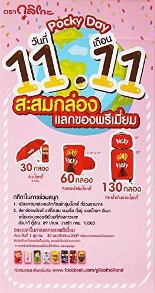 Glico Pocky Glico Pocky Strawberry Flavour Biscuit Sticks