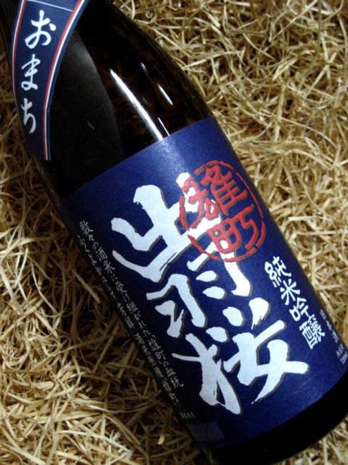 [SOLD-OUT] Dewazakura Junmai Ginjo Omachi Sake