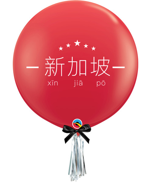 """[Together, Our Singapore Spirit] 36"""" Jumbo Perfectly Round Latex Balloon -  新加坡"""