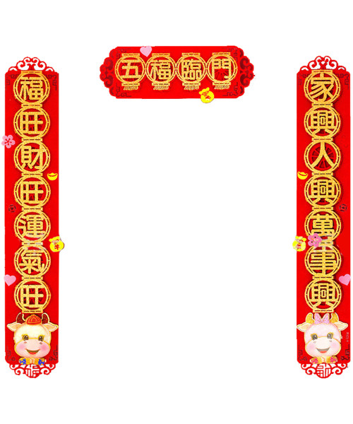 [CNY 2021] Spring Festival Couplets 春联 (87cm x 14cm) - Year of The Ox Five Blessings