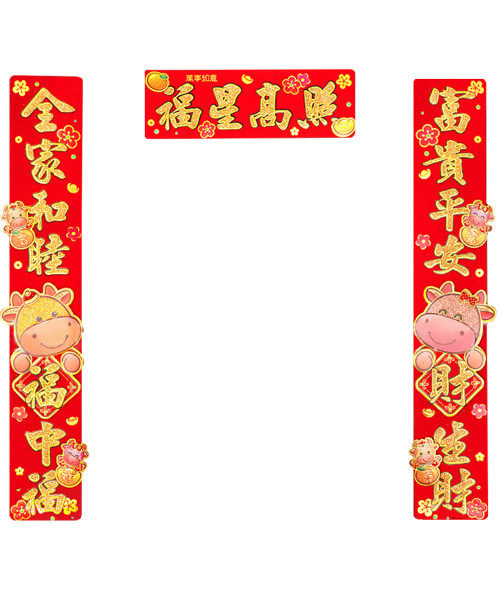 [CNY 2021] Spring Festival Couplets 春联 (87cm x 14cm) - Year of The Ox Lucky Star in the ascendant