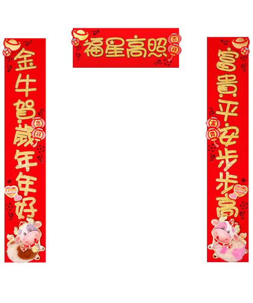 [CNY 2021] Spring Festival Couplets 春联 (87cm x 14cm)- Year of Ox Lucky Star in the ascendant, Peace & Prosperity