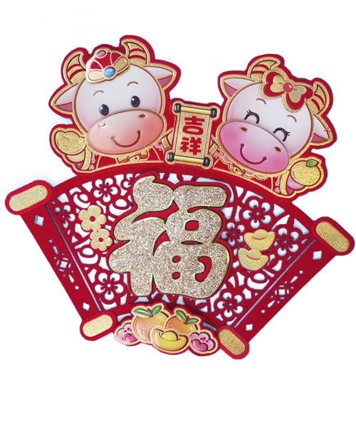 [CNY 2021] Year of The Ox Adorable Ox Wall Sticker (32cm x 36cm) - Blessings 福 吉祥